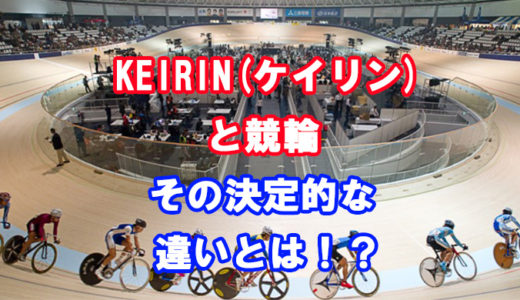 競輪とKEIRIN(ケイリン)には大きな違いがあった!?日本発祥の世界のスポーツ。東京オリンピック正式種目