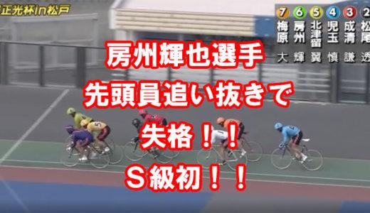 松戸競輪場G3で房州輝也選手が先頭員追い抜きで失格!ルール改正後、S級では初めての失格!