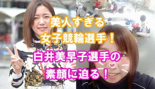 白井美早子選手を紹介!(画像あり)プライベートに迫る!かわいい競輪選手、美人ガールズケイリン選手の紹介。