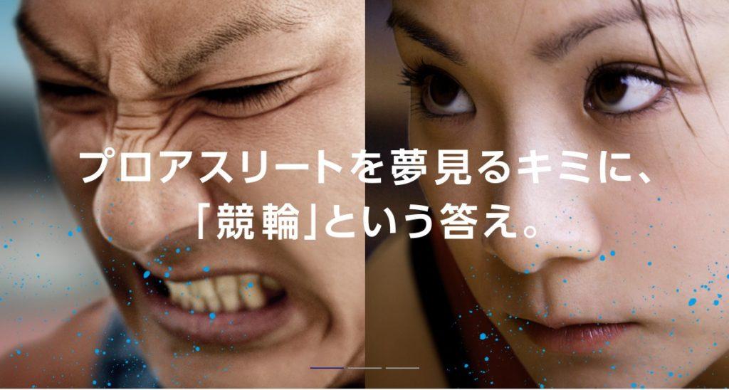 日本競輪選手養成所,競輪,競輪予想サイト,口コミ,評判,評価,悪質,悪徳,優良,お勧め,人気,競輪学校,なり方,