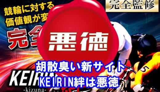 KEIRIN絆(KEIRIN kizuna)という新サイトに捏造発見!?競輪予想サイトの検証をしてみた。KEIRIN絆(KEIRIN kizuna)の口コミ、評判を徹底検証!