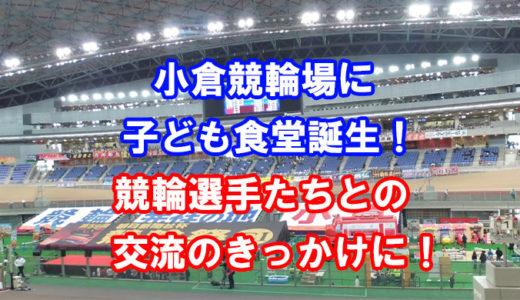 小倉競輪場(北九州メディアドーム)に子ども食堂誕生!競輪選手との食事だけじゃなく、スポーツやレクリエーションも楽しめる!