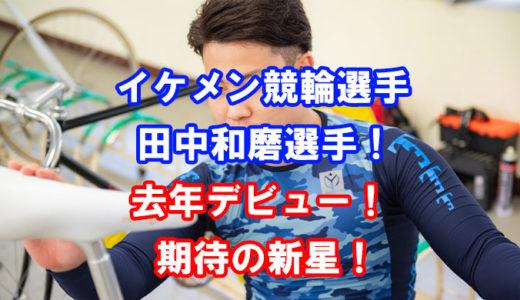 競輪選手、田中和磨選手の紹介。プロフィール、レーススタイル、プライベートに迫る!デビューしたての期待の新星!