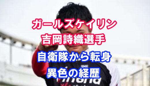 ガールズケイリン選手、吉岡詩織選手の紹介!自衛隊員から転身!プロフィール、レーススタイル、プライベートに迫る!