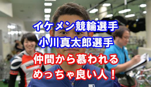小川真太郎競輪選手の紹介。イケメン競輪選手のプロフィール、レーススタイル、プライベートに迫る!