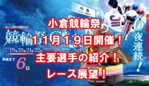 朝日新聞社杯争奪戦小倉競輪祭2019開催!出場選手、レース予想、優勝候補選手、レース展望を徹底分析!