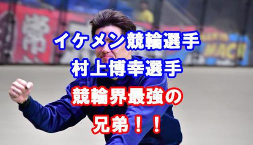 競輪選手、村上博幸選手の紹介。イケメン競輪選手のプロフィール、レーススタイル、プライベートに迫る!