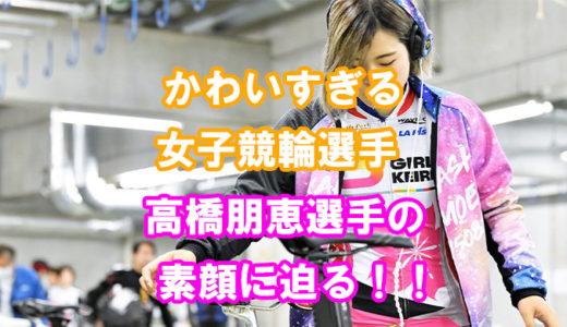 高橋朋恵競輪選手を紹介!(画像あり)プライベートに迫る!かわいい競輪選手、美人ガールズケイリン選手の紹介。