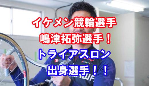 村上義弘競輪選手の紹介。プロフィール、レーススタイル、プライベートに迫る!トライアスロン出身!
