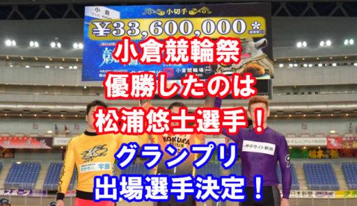 小倉競輪祭2019優勝は松浦悠士選手!レース展開、インタビューに迫る!グランプリ出場選手決定!