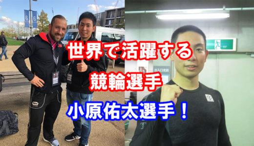 小原佑太競輪選手の紹介。イケメン競輪選手のプロフィール、レーススタイル、プライベートに迫る!