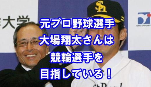 元プロ野球選手の大場翔太さんが競輪選手を目指している!現在はユーチューバー!?