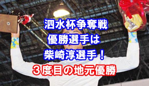 泗水杯争奪戦2019優勝は柴崎淳選手!レース展開、インタビューに迫る!地元記念優勝は10年ぶり3度目!