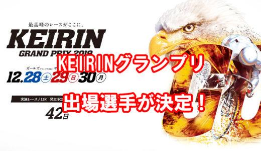 KEIRINグランプリ2019の出場選手が決定!9人のトップレーサーを紹介!