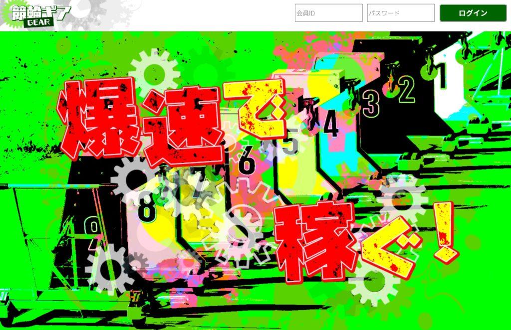 競輪ギア,GEAR,競輪,競輪予想サイト,口コミ,評判,評価,悪質,悪徳,優良,お勧め,人気,1