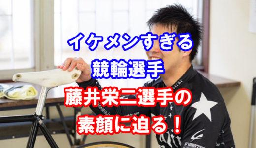 藤井栄二競輪選手の紹介。プロフィール、レーススタイル、プライベートに迫る!