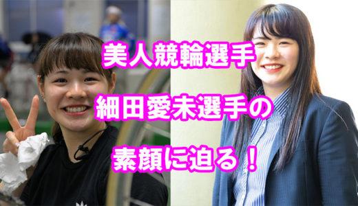 細田愛未競輪選手を紹介!(画像あり)プライベートに迫る!かわいい競輪選手、美人ガールズケイリン選手の紹介。