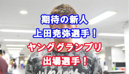 イケメン競輪選手、上田尭弥選手の紹介。プロフィール、レーススタイル、プライベートに迫る!若手のホープ!
