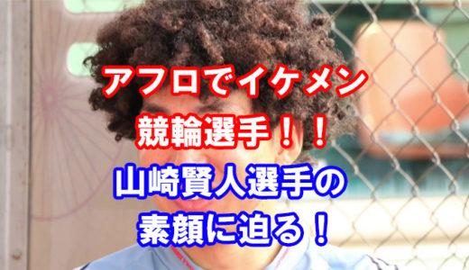 イケメン競輪選手、山崎賢人選手の紹介。プロフィール、レーススタイル、プライベートに迫る!強すぎる変人!