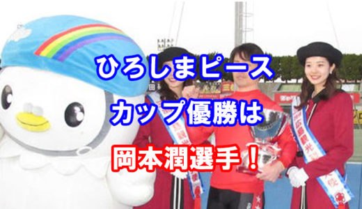 ひろしまピースカップ2019優勝は岡村潤選手!レース展開、インタビューに迫る!G32度目の制覇!