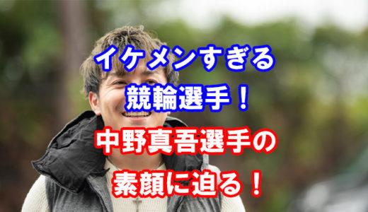 中野真吾競輪選手の紹介。プロフィール、レーススタイル、プライベートに迫る!遅咲きのイケメン!