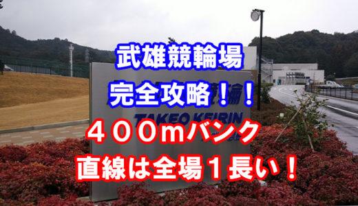 武雄競輪場(たけお競輪)完全攻略!アクセス、施設、コース、バンクデータを分析!徹底検証!【競輪の稼ぎ方】