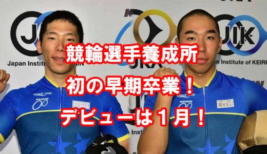 日本競輪選手養成所から初の早期卒業候補生が誕生!寺崎浩平、菊池岳人候補生が1月にデビュー決定!