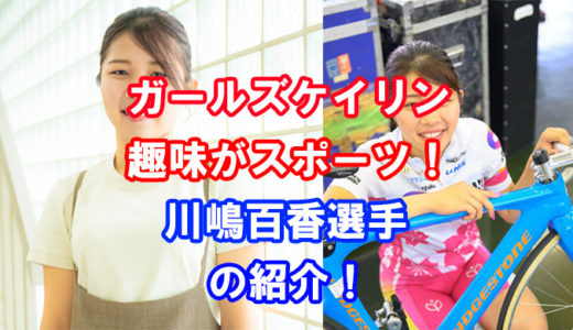 競輪選手、川嶋百香選手を紹介!(画像あり)プライベートに迫る!かわいい競輪選手、美人ガールズケイリン選手の紹介。