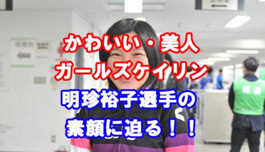 明珍裕子競輪選手を紹介!(画像あり)プライベートに迫る!かわいい競輪選手、美人ガールズケイリン選手の紹介。