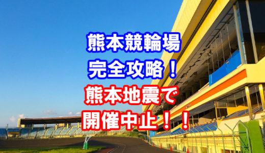 熊本競輪場完全攻略!アクセス、施設、コース、バンクデータを分析!徹底検証!【競輪の稼ぎ方】