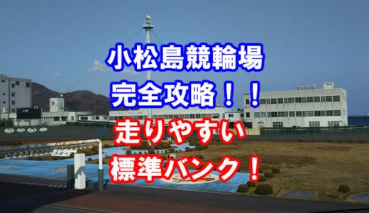 小松島競輪場(小松島けいりん)完全攻略!アクセス、施設、コース、バンクデータを分析!徹底検証!【競輪の稼ぎ方】