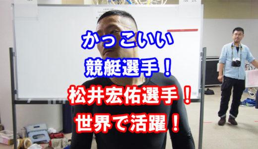 松井宏佑競輪選手の紹介。プロフィール、レーススタイル、プライベートに迫る!強すぎる新人選手!