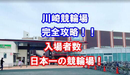 川崎競輪場(かわさきケイリン)完全攻略!アクセス、施設、コース、バンクデータを分析!徹底検証!【競輪の稼ぎ方】