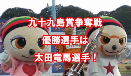 九十九島賞争奪戦2019優勝は太田竜馬選手!レース展開、インタビューに迫る!4度目の優勝!