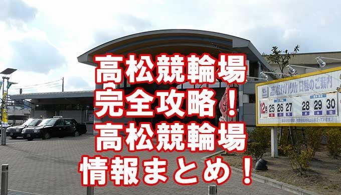 高松競輪場アイキャッチ