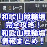 和歌山競輪場アイキャッチ