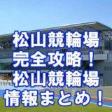 松山競輪場アイキャッチ