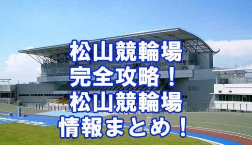 松山競輪場の特徴!完全攻略!アクセス、施設、コース、バンクデータを分析!徹底検証!【競輪の稼ぎ方】