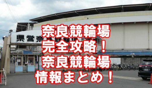 奈良競輪場の特徴!完全攻略!アクセス、施設、コース、バンクデータを分析!徹底検証!【競輪の稼ぎ方】