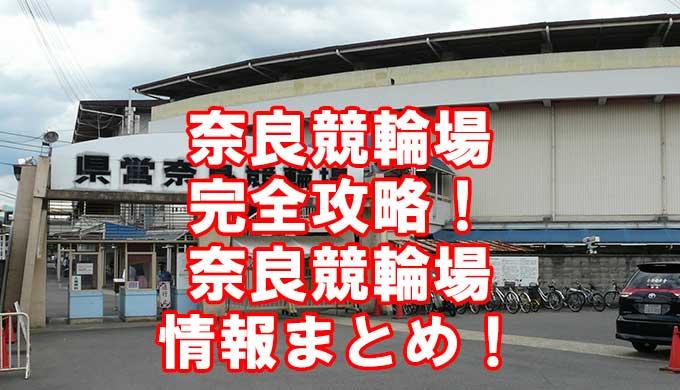 奈良競輪場アイキャッチ