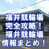 福井競輪場アイキャッチ