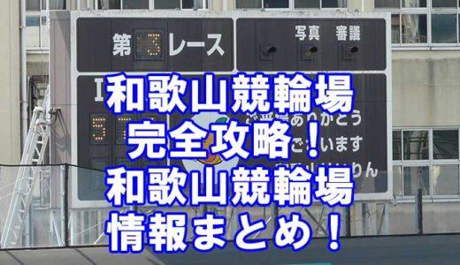 和歌山競輪場の特徴!完全攻略!アクセス、施設、コース、バンクデータを分析!徹底検証!【競輪の稼ぎ方】