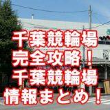千葉競輪場アイキャッチ