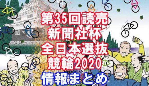 第35回読売新聞社杯全日本選抜競輪2020の出場選手!賞金!決勝!最新情報まとめ、見解付