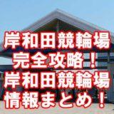 岸和田競輪場アイキャッチ