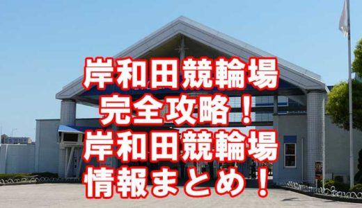 岸和田競輪場の特徴!完全攻略!アクセス、施設、コース、バンクデータを分析!徹底検証!【競輪の稼ぎ方】