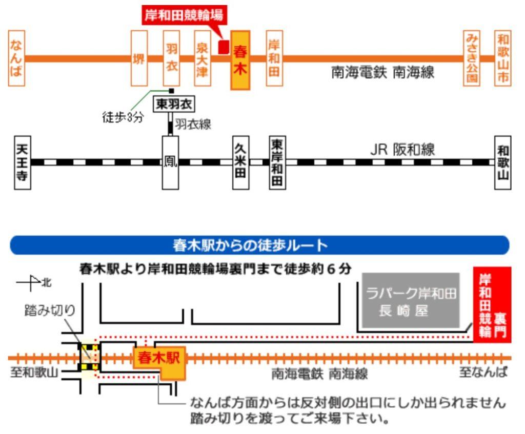 岸和田競輪場8