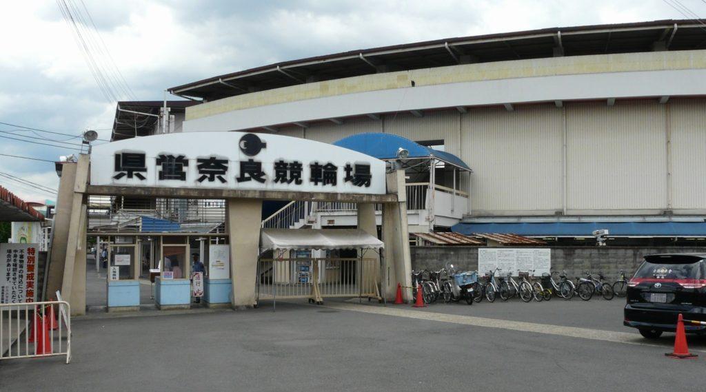 奈良競輪場1