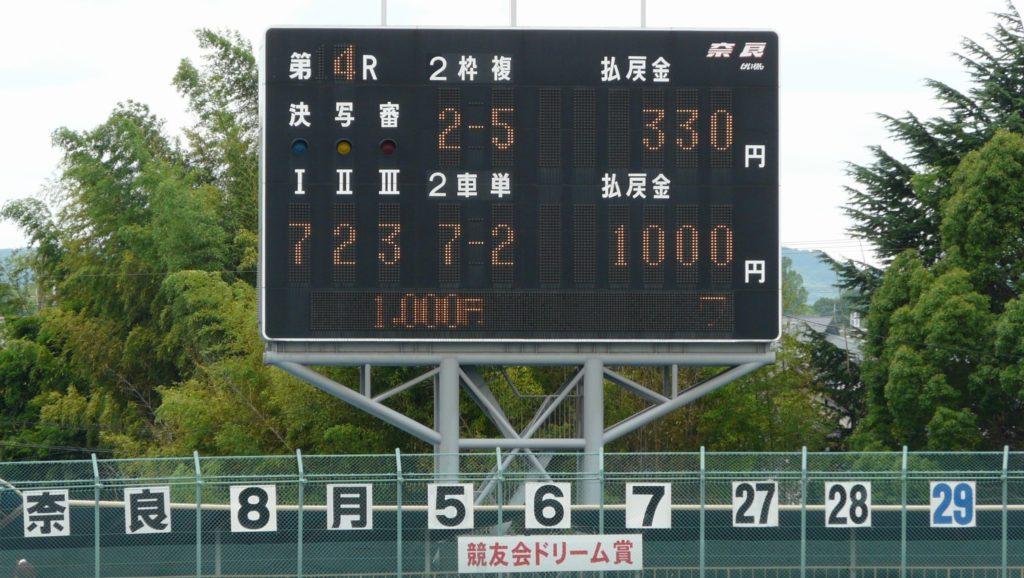 奈良競輪場5