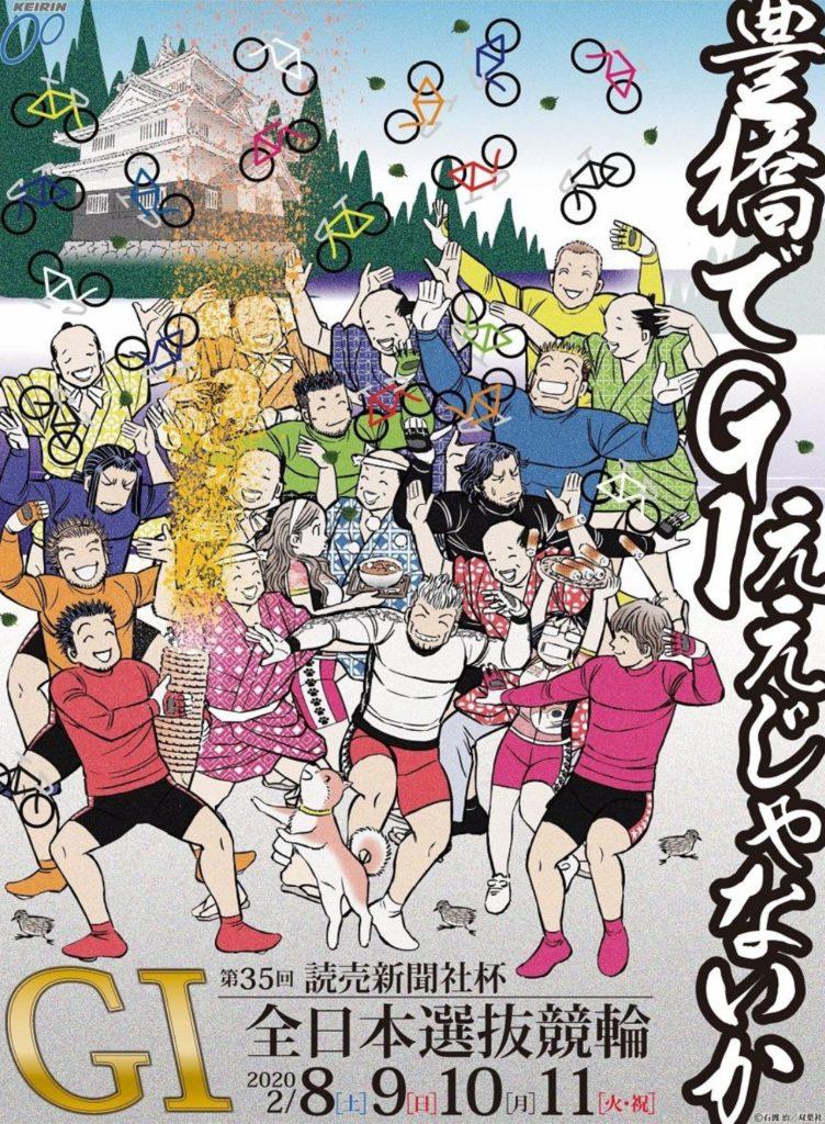 読売新聞杯2